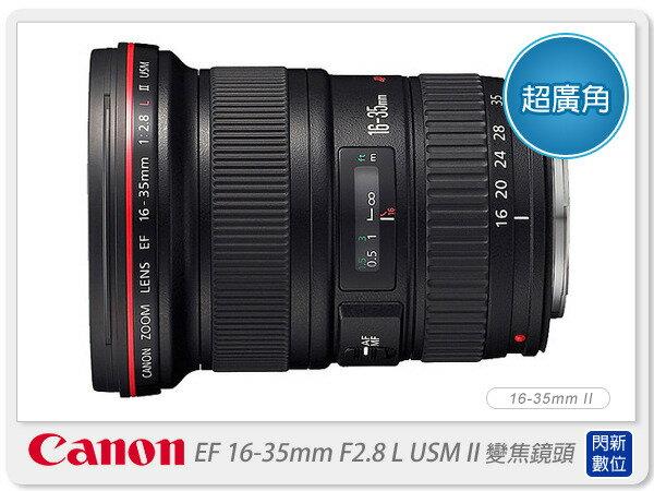 【分期0利率,免運費】登錄送郵政禮券 Canon EF 16-35mm F2.8L/F2.8 L II USM鏡頭(16-35;彩虹公司貨)