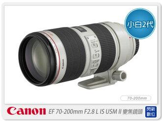【分期0利率,免運費】 Canon EF 70-200mm F2.8L/F2.8 L IS USM II(70-200,小白2,小白二,彩虹貨)