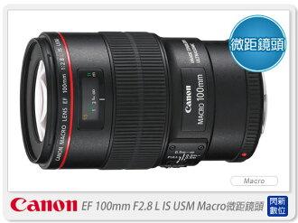 【分期0利率,免運費】 Canon EF 100mm F2.8 L/F2.8L IS USM Macro(100 2.8L;彩虹貨)