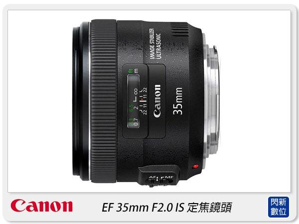 【分期0利率,免運費】Canon EF 35mm F2.0 IS 定焦 防手震 鏡頭(35 2;彩虹公司貨)