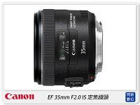Canon鏡頭推薦到【分期0利率,免運費】Canon EF 35mm F2.0 IS 定焦 防手震 鏡頭(35 2;公司貨)就在閃新科技推薦Canon鏡頭