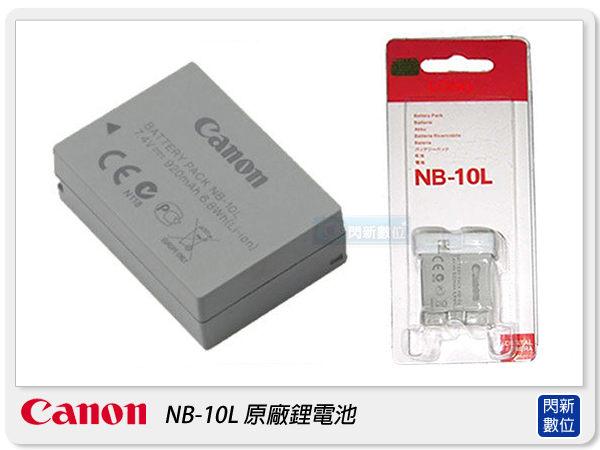 Canon NB-10L/NB10L 原廠電池 原廠包裝 適用SX40/G1X/SX50/G15