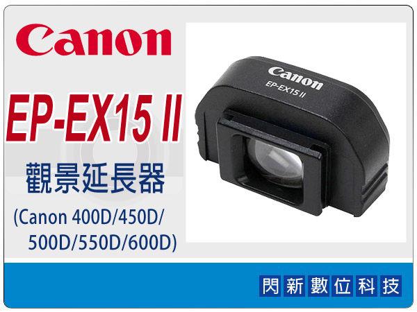 【分期0利率】Canon EP-EX15 II 觀景延長器(適用EOS 450D/500D/550D/600D/650D/700D)