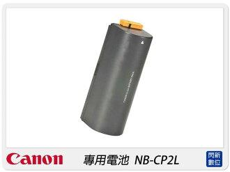 【分期0利率】Canon NB-CP2L / 熱昇華 相片印表機 CP-800 CP-900專用鋰電池 (NBCP2L,原廠電池)