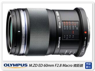 Olympus M.ZUIKO ED 60mm F2.8 Macro(60 2.8.元佑公司貨)【分期0利率,免運費】