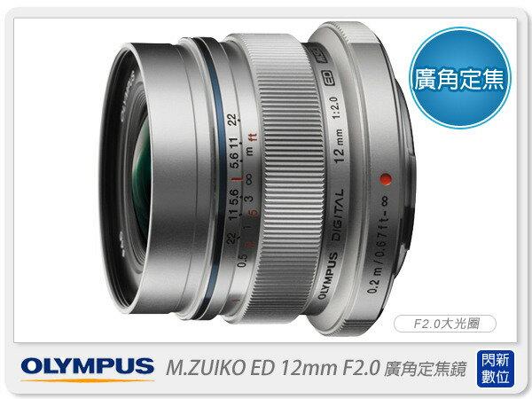 Olympus M.ZUIKO ED 12mm F2.0(12 2.0.元佑貨)【分期0利率,免運費】