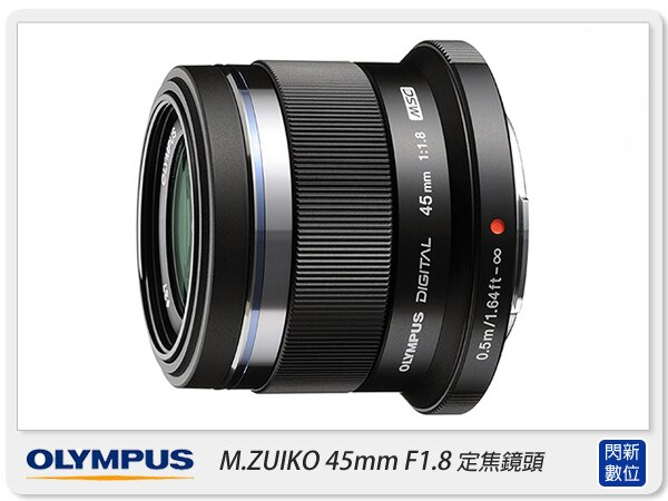 Olympus M.ZUIKO 45mm F1.8(45 1.8.元佑公司貨)【分期0利率,免運費】