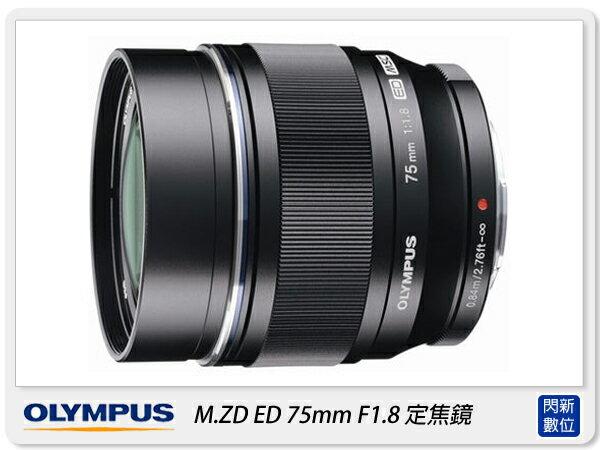 Olympus M.ZUIKO ED 75mm F1.8(75 1.8.元佑公司貨)【分期0利率,免運費】