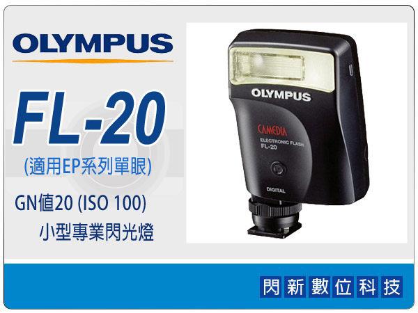 OLYMPUS FL-20閃光燈 閃燈(FL20,元佑公司貨) 【分期0利率】適用EP1/EP2/EP3/EM5/EPL2/XZ1/EPL3/EPM2