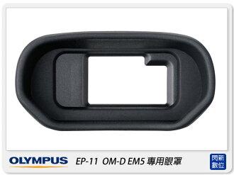 OLYMPUS EP-11 原廠 眼罩(EP11,OMD EM5專用) EP10替代 【免運費】