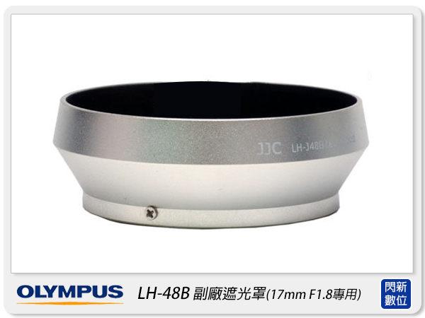 OLYMPUS LH-48B 副廠 遮光罩(LH48B,M.ZD 17mm F1.8用)【分期0利率,免運費】