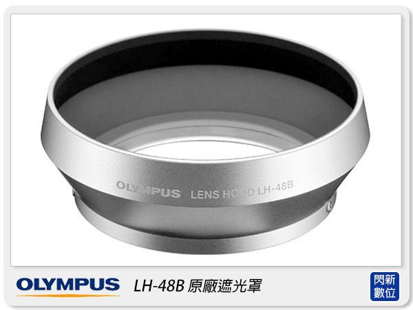 OLYMPUS LH-48B 原廠 遮光罩(LH48B,M.ZD 17mm F1.8用,元佑公司貨)
