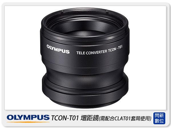 OLYMPUS TCON-T01 TG1/TG2/TG3 用 增距鏡 (TCONT01,元佑貨) 需搭配CLA-T01使用【分期0利率,免運費】