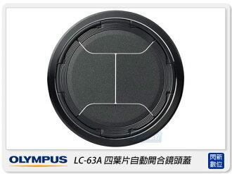 現貨! OLYMPUS LC-63A 四葉片 自動鏡頭蓋(LC63A,XZ1/XZ2專用,元佑公司貨)【免運費】