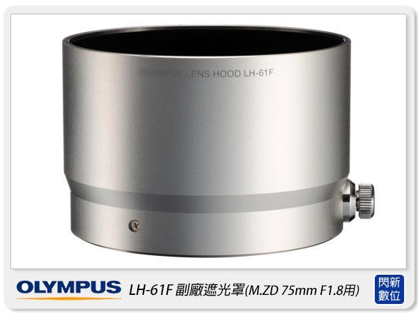 黑色/銀色~ OLYMPUS LH-61F 副廠 金屬遮光罩 遮光罩(LH61F,M.ZD 75mm F1.8 專用)