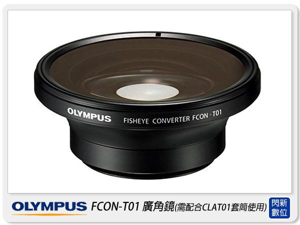OLYMPUS FCON-T01 TG1/TG2/TG3/TG4TG5 用 魚眼 廣角鏡 (FCONT01,元佑貨)需搭CLA-T01用【分期0利率,免運費】