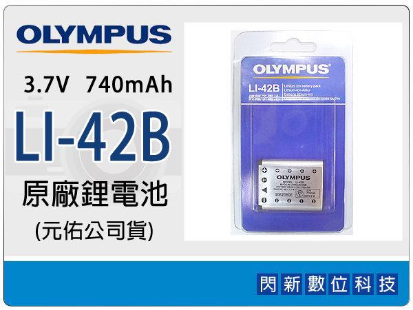 【領券現折指定銀行卡10%回饋】Olympus Li42B 原廠鋰電池(LI-42B/LI-40B/LI40B元佑公司貨)【領券現折指定銀行卡10%回饋】促銷中~