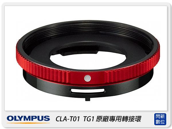 OLYMPUS CLA~T01 TG1  TG2  TG3  TG4  TG5 轉接環 可