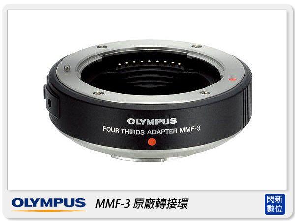 OLYMPUS MMF-3 原廠轉接環(MMF3,元佑公司貨) OMD EM5/E-M5【分期0利率】