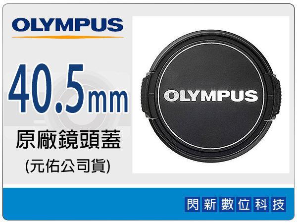 Olympus LC-40.5 原廠鏡頭蓋 40.5mm (M.ZD 14-42mm鏡頭專用) EP1/EP2/EPL1