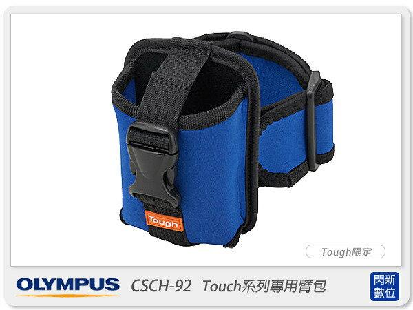 【分期0利率】OLYMPUS CSCH-92 Touch系列專用臂包(CSCH92,U8010 TG810 TG310,元佑公司貨)