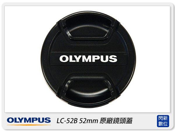 Olympus LC-52B 原廠 鏡頭蓋 52mm (M.ZD 9-18mm/12-50mm 鏡頭專用)