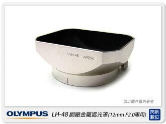 【分期0利率,免運費】OLYMPUS LH-48 副廠 金屬遮光罩(LH48,M.ZD 12mm F2 專用)