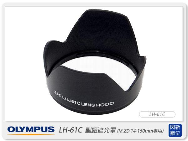 【免運費】OLYMPUS LH-61C 副廠遮光罩(LH61C,M.ZD 14-150mm/14-150鏡頭專用)