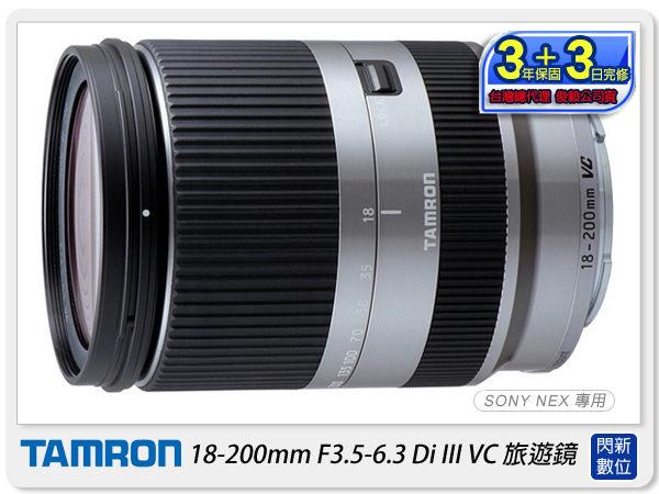 TAMRON 18-200mm F3.5-6.3 Di III VC(B011,18-200,俊毅公司貨)NEX6/NEX-7/NEX-5R/A6000/A5000/A5100【分期0利率,免運費】