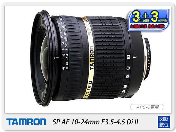 TAMRON 10-24mm F3.5-F4.5 Di II LD (B001,10-24,俊毅公司貨)【分期0利率,免運費】
