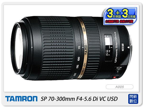 TAMRON 70-300mm F4-5.6 Di VC USD (A005,70-300,俊毅公司貨三年保固)【分期0利率,免運費】