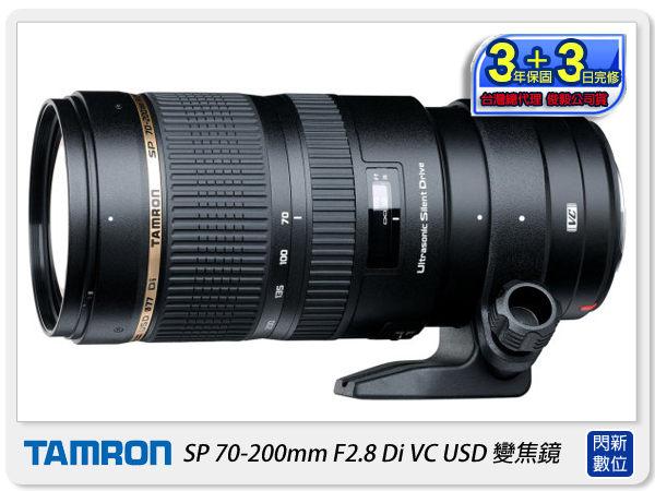 TAMRON 70-200mm F2.8 Di VC USD(A009,70-200,俊毅公司貨三年保固)【分期0利率,免運費】