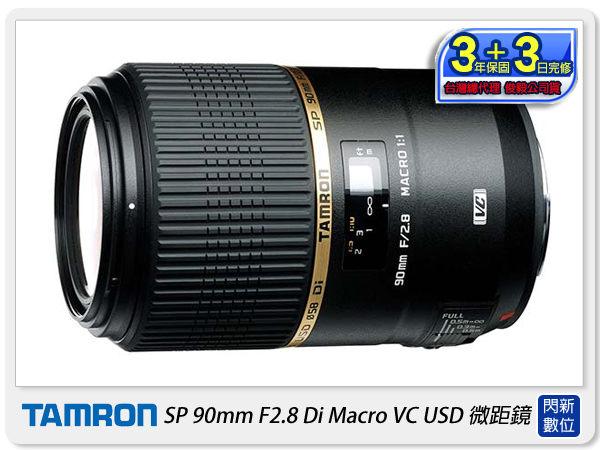 Tamron SP 90mm F2.8 Di Macro VC 微距鏡(90 F2.8,F004,俊毅公司貨)【分期0利率,免運費】