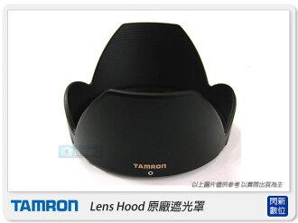 【分期0利率】Tamron 騰龍 原廠遮光罩 AB003 (18-270/17-50,18-270mm(B003)/17-50mm(B005)共用)