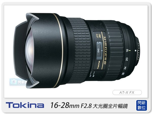 TOKINA AT-X PRO FX 16-28mm F2.8 鏡頭(16-28,立福公司貨)【分期0利率,免運費】