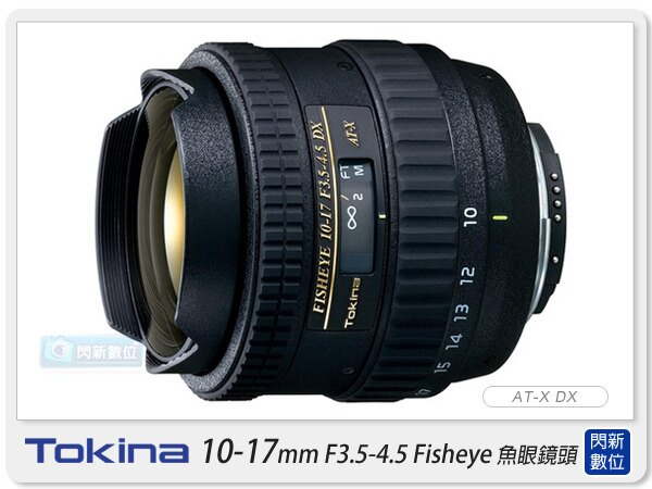 Tokina AT-X DX 10-17mm F3.5-4.5 Fisheye 魚眼鏡頭(10-17;立福公司貨)【分期0利率,免運費】