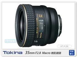 TOKINA AT-X PRO DX 35mm F2.8 MACRO 微距鏡頭(35 2.8,立福公司貨)【分期0利率,免運費】