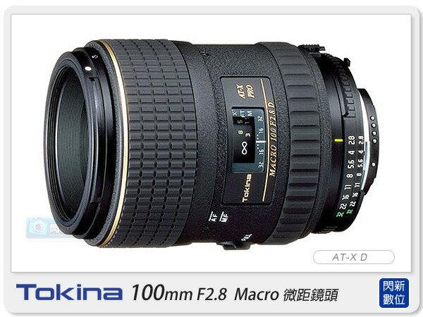 送鏡頭袋~TOKINA AT-X PRO D 100mm F2.8 MACRO 微距鏡頭(100 2.8,立福公司貨)【分期0利率,免運費】