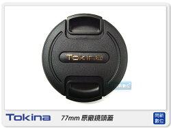 補貨中~ Tokina 77mm 原廠內夾式鏡頭蓋 鏡頭蓋 (11-16mm / 12-24mm/12-28mm/ 16.5-135mm / 11-16 / 12-24 / 16.5-135/ 12-28)