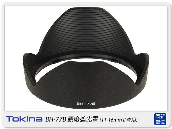 【分期0利率】Tokina BH-77B 原廠遮光罩(BH77B,11-16mm /11-16mm II/12-28mm 專用)11-16 12-28