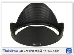 【分期0利率】預訂~ Tokina BH-77B 原廠遮光罩(BH77B,11-16mm /11-16mm II/12-28mm 專用)11-16 12-28