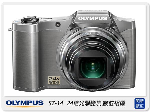 OLYMPUS SZ-14 相機(SZ14,元佑公司貨)【分期0利率,免運費】 送8G大全配~