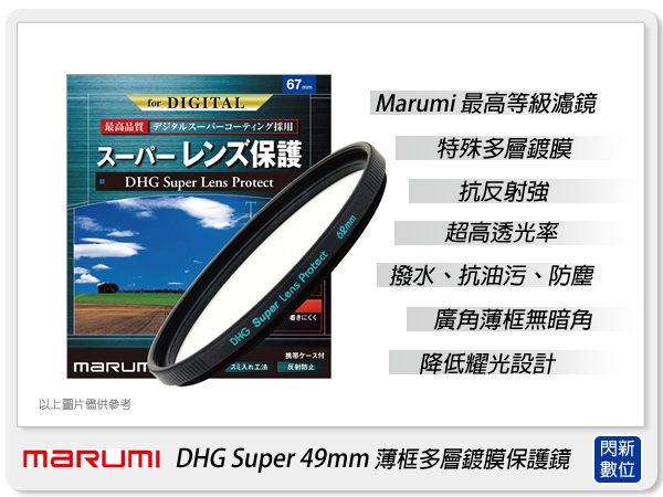 閃新科技:【分期0利率,免運費】MarumiDHGSuper49mm多層鍍膜保護鏡(薄框)(49,彩宣公司貨)~加購再享優惠