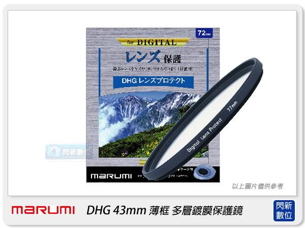 【分期0利率,免運費】送拭鏡布~Marumi DHG 43mm 多層鍍膜保護鏡(薄框) 濾鏡(43,彩宣公司貨)加購享優惠 EOS M