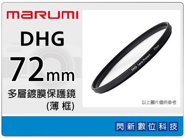 【分期0利率,免運費】送拭鏡布~Marumi DHG 72mm 多層鍍膜保護鏡(薄框) 濾鏡(72,彩宣公司貨) ~加購再享優惠