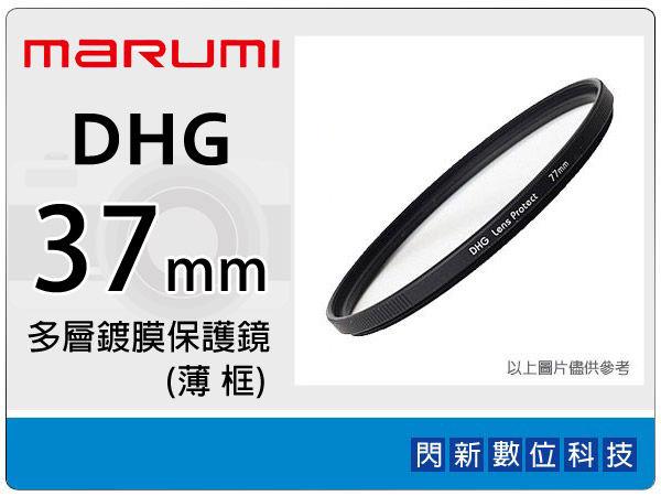 【分期0利率,免運費】送拭鏡布~MarumiDHG37mm多層鍍膜保護鏡(薄框)濾鏡(37,彩宣公司貨)~加購再享優惠