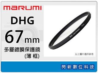 【分期0利率,免運費】送拭鏡布~Marumi DHG 67mm 多層鍍膜保護鏡(薄框) 濾鏡(67,彩宣公司貨) ~加購再享優惠