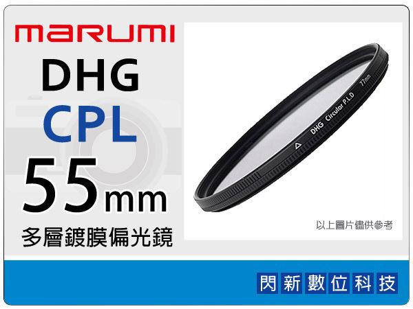 【分期0利率,免運費】送濾鏡袋+拭鏡布~Marumi DHG CPL 55mm 多層鍍膜 偏光鏡 (薄框) 濾鏡(55,彩宣公司貨) ~加購再享優惠