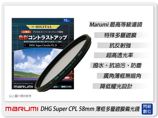 【分期0利率,免運費】送濾鏡袋~ Marumi DHG Super CPL 58mm 多層鍍膜 偏光鏡(薄框)(58,彩宣公司貨) ~加購再享優惠