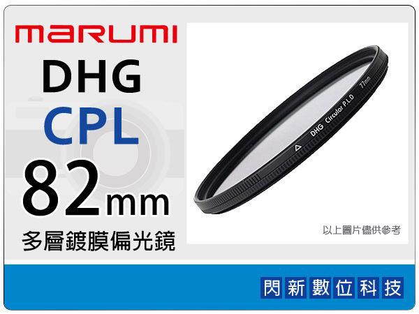 【分期0利率,免運費】送濾鏡袋+拭鏡布~Marumi DHG CPL 82mm 多層鍍膜偏光鏡 (薄框) 濾鏡(82,彩宣公司貨) ~加購再享優惠